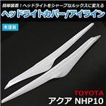 ヘッドライトカバー/アイライン トヨタ アクア NHP10