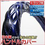 UD 2t コンドル/アトラス(H7.6〜) ハンドルカバー/ステアリングカバー エナメルネイビー LM/適合ハンドルサイズ外径約40.5〜41.5cm