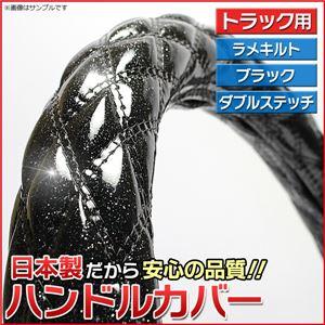 マツダ 1.5t タイタンダッシュ(H16.7〜) ハンドルカバー/ステアリングカバー ラメブラック LS/適合ハンドルサイズ外径約39.5〜40.5cm - 拡大画像