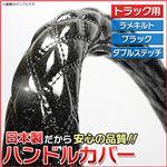 マツダ 1.5t タイタンダッシュ(H16.7〜) ハンドルカバー/ステアリングカバー ラメブラック LS/適合ハンドルサイズ外径約39.5〜40.5cm