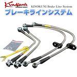 キノクニ ブレーキラインシステム 三菱 パジェロ V43WG DIESEL ステンレス製 【メーカー品番】KBM-107SS