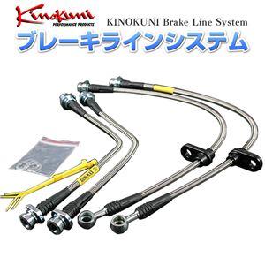 キノクニブレーキラインシステムトヨタセリカAA63NAステンレス製【メーカー品番】KBT-064SS