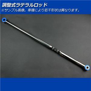 調整式 ラテラルロッド マツダ ラピュタ HP22S HP12S