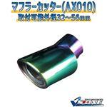 マフラーカッター [AX010] トヨタ ポルテ