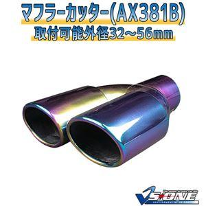 マフラーカッター [AX381B] トヨタ シエンタ - 拡大画像