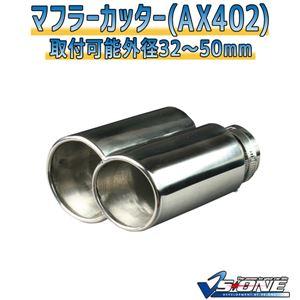 マフラーカッター [AX402] トヨタ ファンカーゴ - 拡大画像