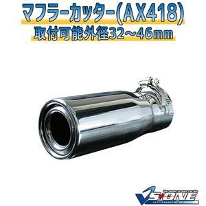 マフラーカッター [AX418] 三菱 パジェロミニ - 拡大画像