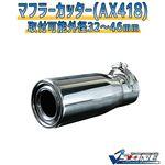 マフラーカッター [AX418] 三菱 パジェロミニ