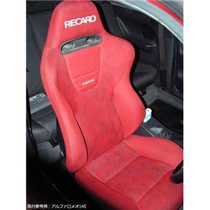 レカロ(RECARO) AM19シリーズ用 シートレール 助手席側 HONDA ライフ JB1/2/3/4