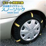 非金属タイヤチェーン スノーソック 215/80R15 8号サイズ