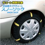 非金属タイヤチェーン スノーソック 215/75R16 8号サイズ