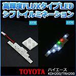 LEDシフトポジションランプ トヨタ ハイエース KDH200 TRH200専用