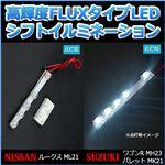 LEDシフトポジションランプ スズキ パレット MK21専用