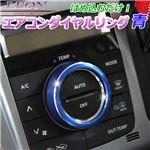 [LEON/レオン]エアコンダイヤルリング ブルー マツダ フレアワゴン MM32S MM42S (H25/04~)