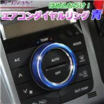 [LEON/レオン]エアコンダイヤルリング ブルー 三菱 デリカD:2 MB15S (H23/03~H27/11)