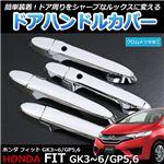 メッキ ドアハンドルカバー ホンダ フィット GK3 GK4 GK5 GK6 GP5 GP6 8個set