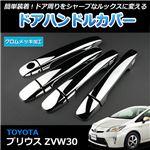 メッキ ドアハンドルカバー トヨタ プリウス ZVW30 8個set