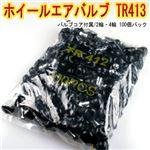 ホイール エアバルブ/ゴムバルブ TR412 100個パック【チューブレス スナップインゴムバルブ ショートタイプ】