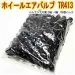 ホイール エアバルブ/ゴムバルブ TR413 100個パック【チューブレス スナップインゴムバルブ ロングタイプ】