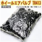 ホイール エアバルブ/ゴムバルブ クローム TR413 100個パック【チューブレス スナップインゴムバルブ ロングタイプ】
