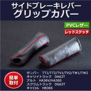 サイドブレーキレバー グリップカバー キャロル HB36S