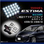 増設リアラゲッジLED トヨタ エスティマ ACR50 ACR55 GSR50 GSR55 専用 メッキリング付き