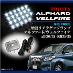 増設リアラゲッジLED トヨタ アルファード AGH30 AGH35 GGH30 GGH35 専用