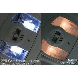 美しいダイヤモンドカット ルームランプレンズ トヨタ カローラフィールダー ZRE142/144 ZNE141/144