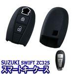 スマートキーケース スズキ スイフト ZC32S (ブラック)