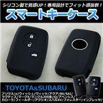 スマートキーケース トヨタ SAI (レッド)