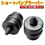 ショートバンプラバー リア用 スズキ アルト HB21S HB11S