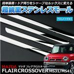 超鏡面ステンレスモール マツダ フレアクロスオーバー MS31 MS41