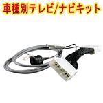 トヨタ クラウンマジェスタ UZS186 187 (DVDナビ)専用 TV/NVキット テレビナビキット