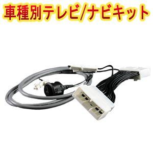トヨタ マークX GRX120 121 125 (HDDナビ)専用 TV/NVキット テレビナビキット