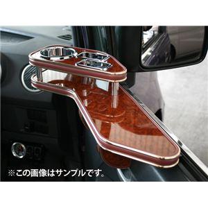 サイドテーブル トヨタ ノア ZRR70 ZRR75(07/6~)