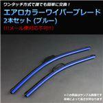 トヨタ ベルタ/ポルテ (05/11〜/04/7〜) エアロワイパー ブレード ブルー 左右セット