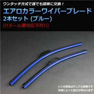 トヨタ プログレ (98/5~07/6) エアロワイパー ブレード ブルー 左右セット