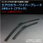 エアロワイパー ブレード ブラック トヨタ ベルタ/ポルテ (05/11〜/04/7〜) 左右セット