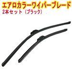エアロワイパー ブレード ブラック トヨタ WILL Vi (00/1〜01/12) 左右セット