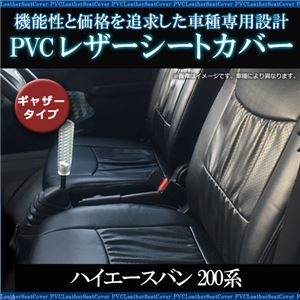 シートカバー ハイエース バン 200系 (全年式) ヘッドレスト分割型 ギャザー有 フロント用 トヨタ パーツ