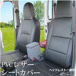 フロントシートカバー ミニキャブバン U61V U62V CD/CL(H24/02~H26/02) ヘッドレスト一体型