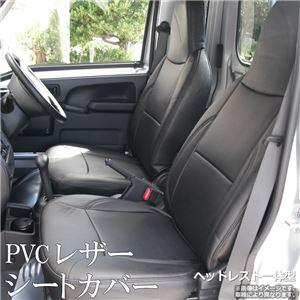 フロントシートカバーハイゼットトラックジャンボS500PS510P(全年式)ヘッドレスト一体型