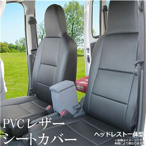 フロントシートカバーハイゼットカーゴS320VS330VS321VS331V(H17/12〜H23/11)ヘッドレスト一体型