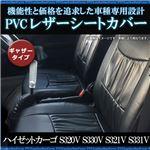 シートカバー ハイゼット カーゴ S320V S330V S321V S331V (H17/12〜H23/11) ヘッドレスト一体型 ギャザー有 フロント用 ダイハツ パーツ 軽自動車