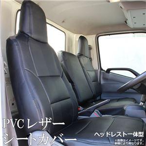 フロントシートカバーキャンター(ブルーテック)8型ワイドキャブFEBFECカスタム(H22/11〜H28/03)ヘッドレスト一体型
