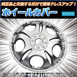ホイールカバー 13インチ 4枚 ダイハツ ミラ (シルバー) 【ホイールキャップ セット タイヤ ホイール アルミホイール】
