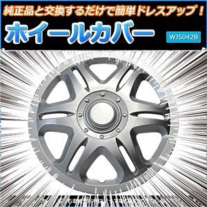 ホイールカバー 14インチ 4枚 日産 マーチ (シルバー) 【ホイールキャップ セット タイヤ ホイール アルミホイール】