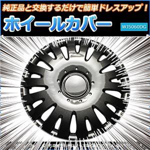 ホイールカバー 14インチ 4枚 日産 マーチ (ダークガンメタ) 【ホイールキャップ セット タイヤ ホイール アルミホイール】