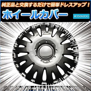 ホイールカバー 15インチ 4枚 日産 セレナ (ダークガンメタ) 【ホイールキャップ セット タイヤ ホイール アルミホイール】
