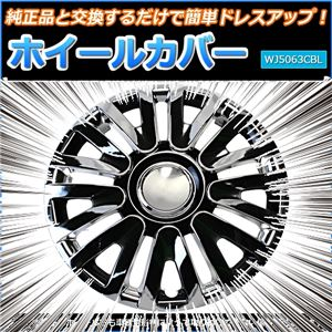 ホイールカバー 14インチ 4枚 スズキ パレット (クローム&ブラック) 【ホイールキャップ セット タイヤ ホイール アルミホイール】